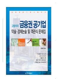 고범석의 금융권 공기업 약술 경제논술 및 객관식 문제집