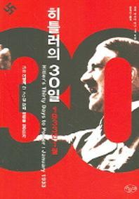 히틀러의 30일