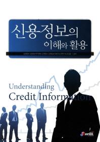 신용정보의 이해와 활용