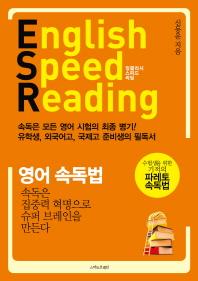 English Speed Reading 영어 속독법: 파레토 속독법