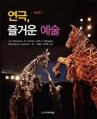 연극 즐거운 예술