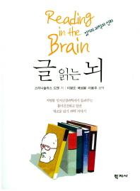 글 읽는 뇌