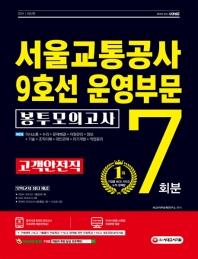 서울교통공사 9호선 운영부문 고객안전직 NCS 봉투모의고사 7회분(2021)