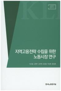 지역고용전략 수립을 위한 노동시장 연구