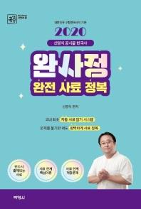 신영식 공시끝 한국사 완전 사료 정복(2020)