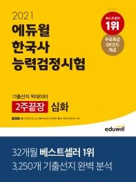 에듀윌 한국사능력검정시험 기출선지 빅데이터 2주끝장 심화(2021)