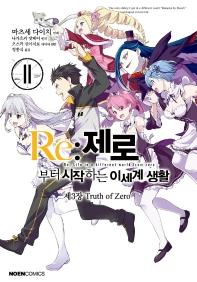 Re: 제로부터 시작하는 이세계 생활 제3장 Truth of Zero. 11