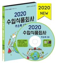 수입식품회사 주소록(2020)(CD)
