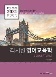 최시원 영어교육학(2021)