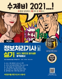 수제비 정보처리기사 실기 1권+2권 합본세트(2021)