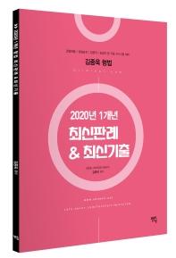 김종욱 형법 1개년 최신판례 & 최신기출(2020)