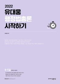 유대웅 행정법총론 시작하기(2022)