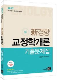 신경향 교정학개론 기출문제집(2017)