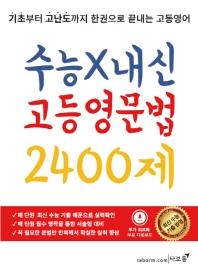 수능X내신 고등영문법 2400제