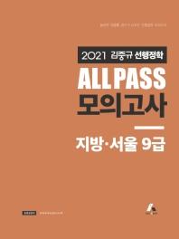 All Pass 김중규 선행정학 모의고사 지방·서울 9급(2021)
