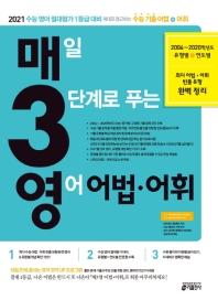 매3영 매일 3단계로 푸는 영어 어법 어휘(2020)