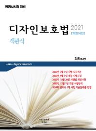 디자인보호법 객관식(2021)