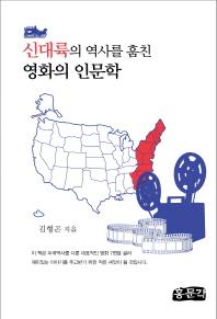 신대륙의 역사를 훔친 영화의 인문학