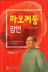 마오쩌둥 잠언
