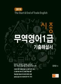 시종 무역영어 1급 기출해설서(2019)