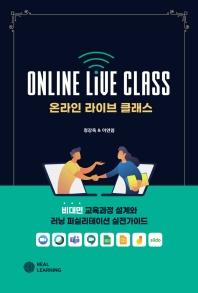 온라인 라이브 클래스