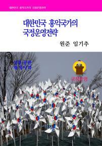 대한민국 홍익국가의 국정운영전략