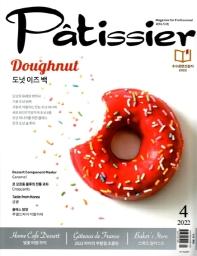 파티시에(Patissier)(2021년 4월호)