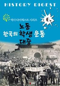 한국의 노동 학생 대중운동(역사 다이제스트 시리즈 6)