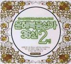 은혜복음성가 36선 2집(CD)