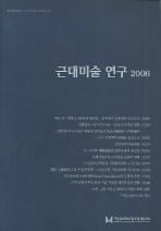 근대미술연구 2006