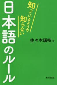 知っているようで知らない日本語のル-ル