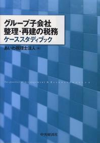 グル-プ子會社整理.再建の稅務ケ-ススタディブック