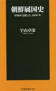 朝鮮屬國史 中國が支配した2000年