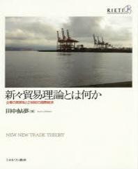 新#貿易理論とは何か 企業の異質性と21世紀の國際經濟