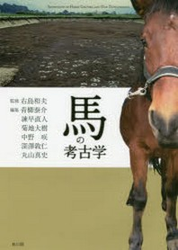 馬の考古學