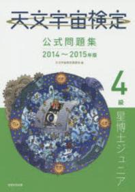 天文宇宙檢定公式問題集4級星博士ジュニア 2014~2015年版