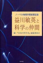 益川敏英と科學の仲間 ノ―ベル物理學賞受賞記念