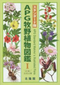 APG牧野植物圖鑑 1