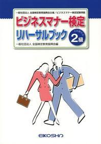 ビジネスマナ-檢定リハ-サルブック 2級
