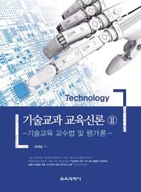 기술교과 교육신론. 2