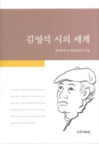 김영석 시의 세계