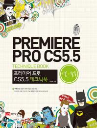프리미어 프로 CS5.5 테크닉북(기본 활용)