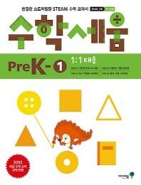 수학세움 5-6세: 1대1 대응(PreK-1)