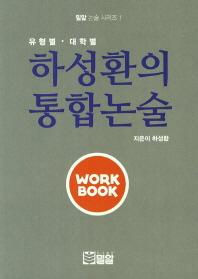 하성환의 통합논술(Work Book)