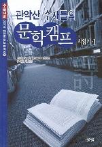 관악산 수재들의 문학캠프 시읽기 1