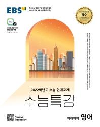 EBS 수능특강 고등 영어영역 영어(2021)(2022 수능대비)