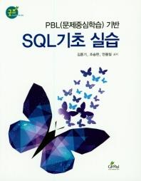 PLB(문제중심학습)기반 SQL 기초 실습