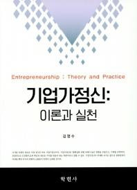 기업가정신: 이론과 실천