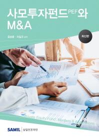 사모투자펀드 PEF와 M&A