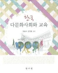 한국 다문화사회와 교육